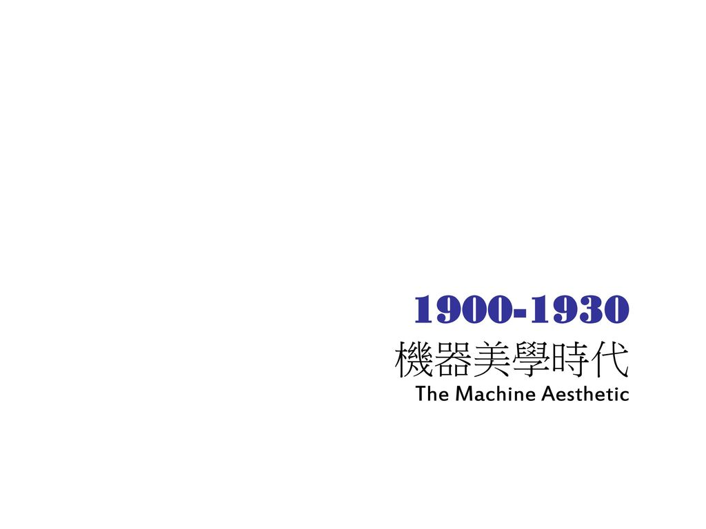 1900-1930 機器美學時代 The Machine Aesthetic
