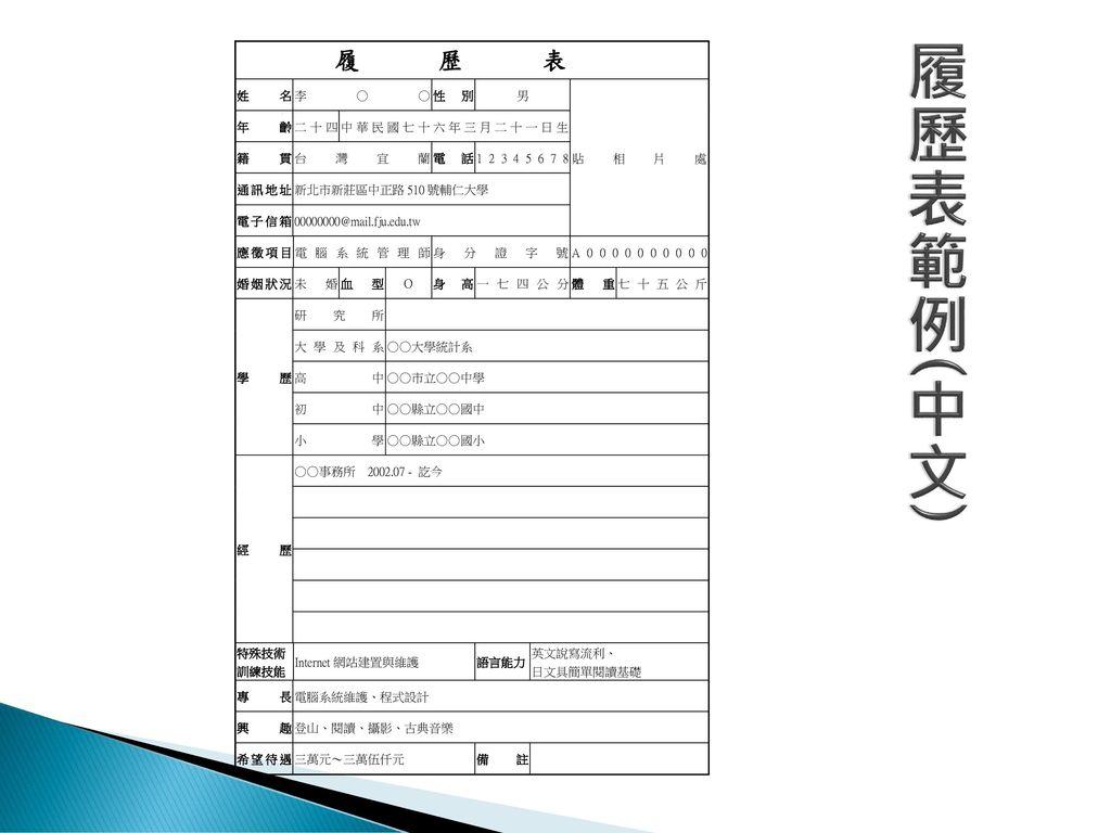 履歷表範例(中文)