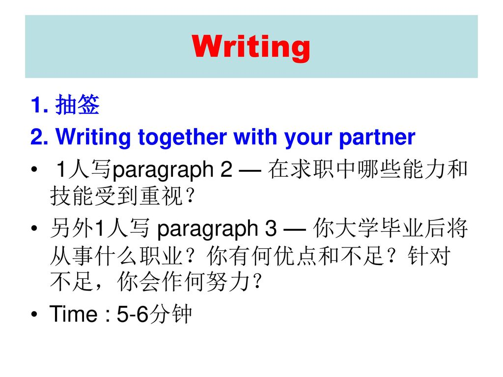 Writing 1. 抽签 2. Writing together with your partner