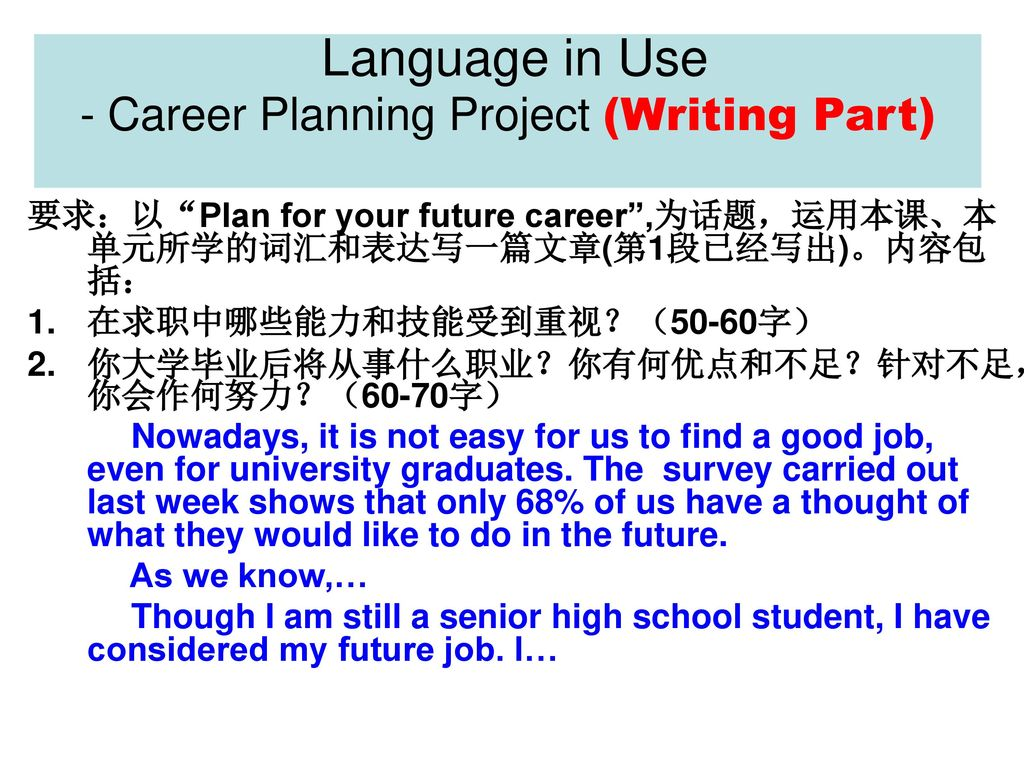 Language in Use - Career Planning Project (Writing Part)