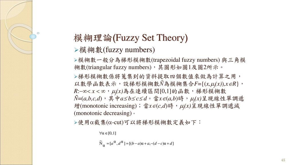 模糊理論(Fuzzy Set Theory)