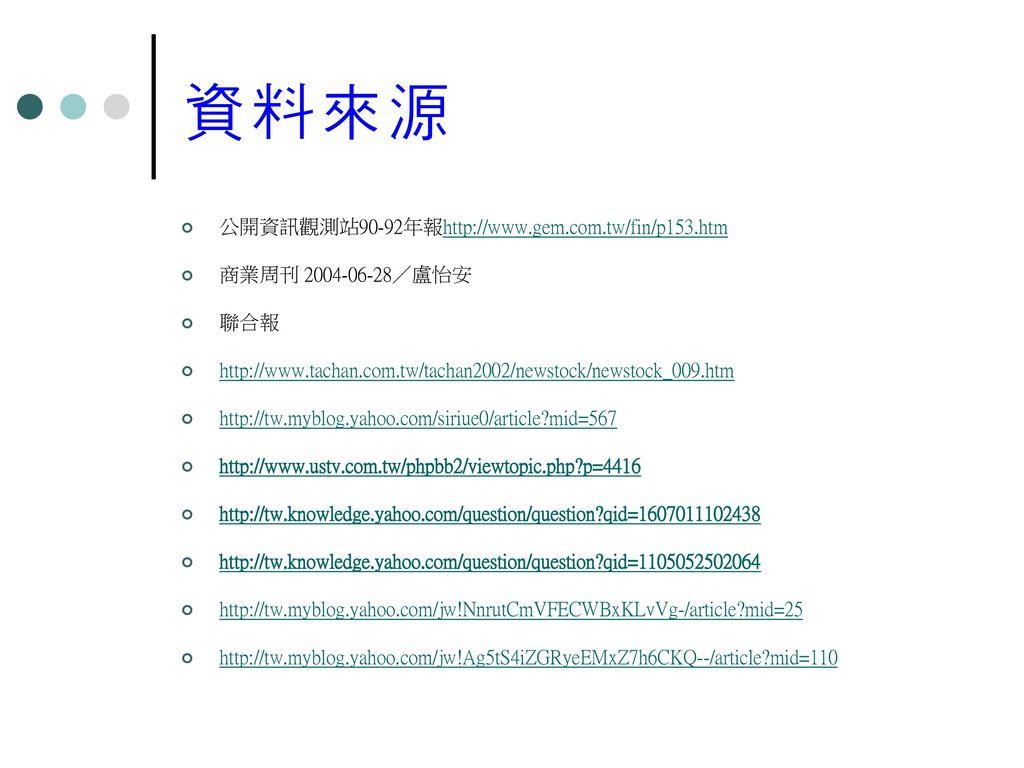 資料來源 公開資訊觀測站90-92年報http://www.gem.com.tw/fin/p153.htm