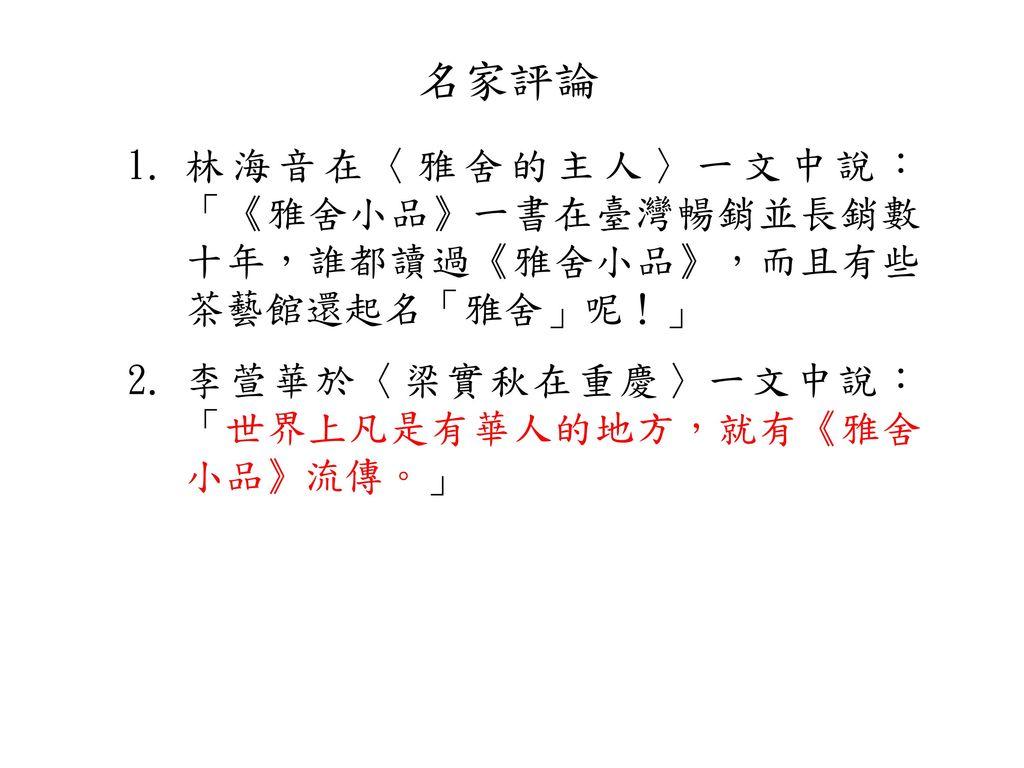 二、文學貢獻 著名的 散文家、 翻譯家、 文學評論家。