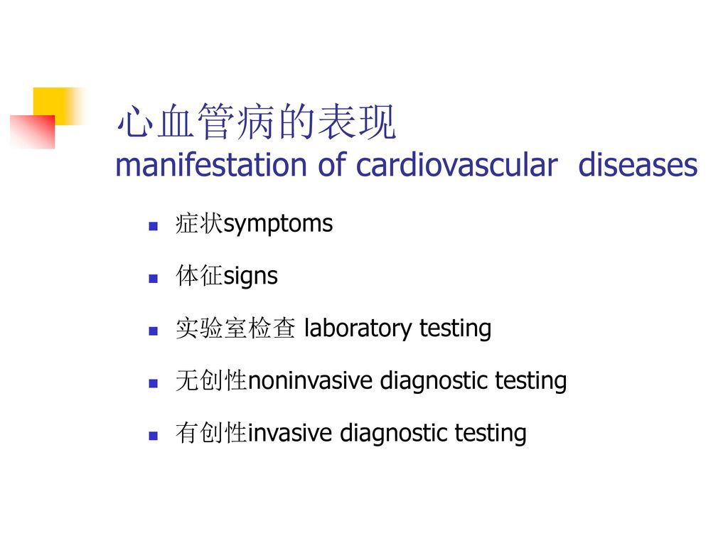 an overview of cardiovascular diseases Heart disease affects the blood vessels and the heart complications of heart disease overview heart disease is an.