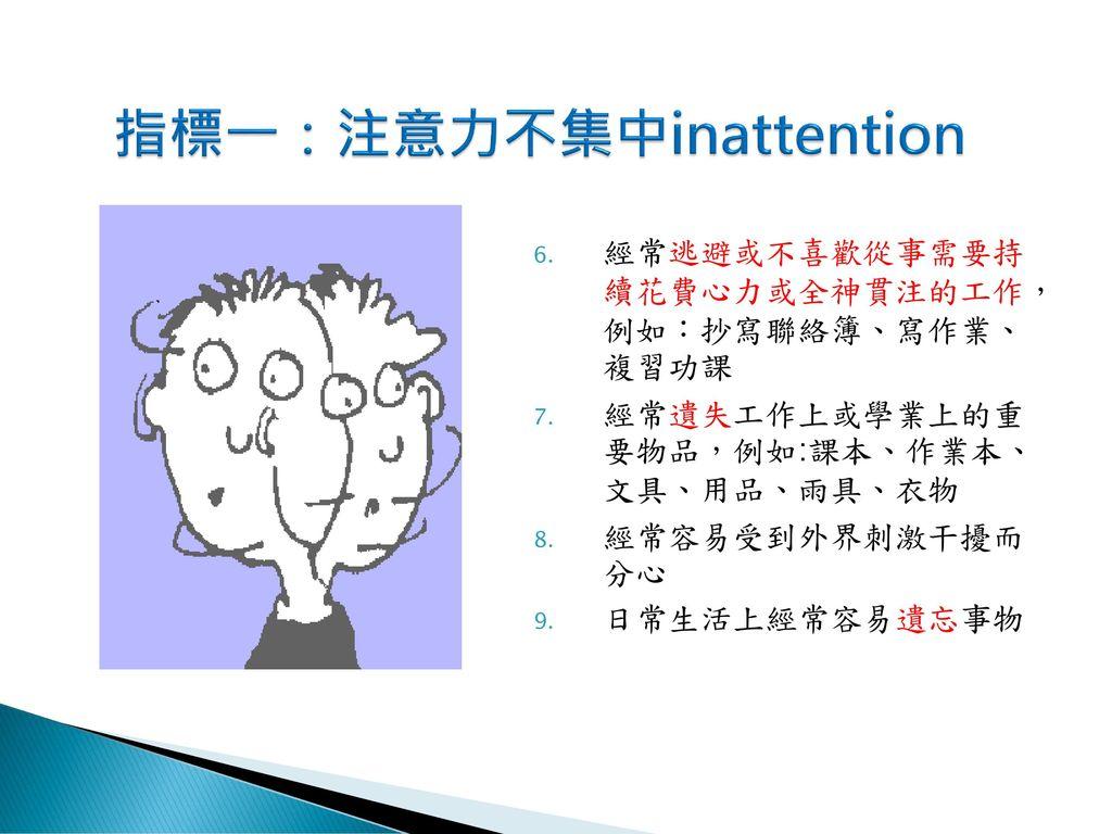指標一:注意力不集中inattention