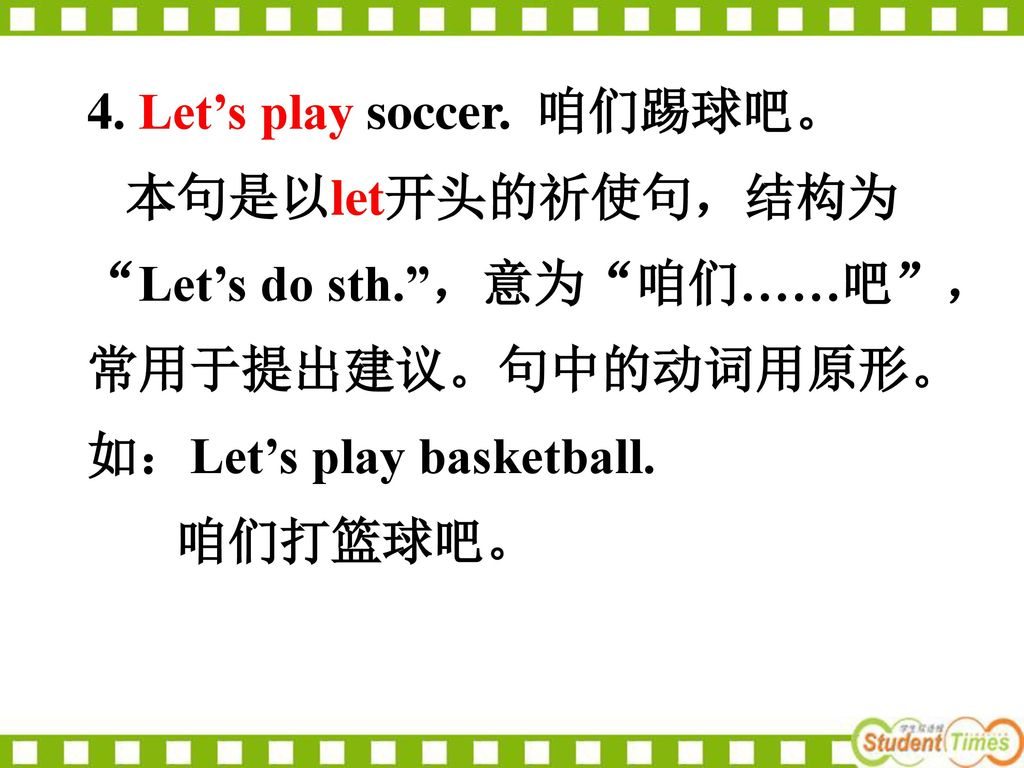 4. Let's play soccer. 咱们踢球吧。