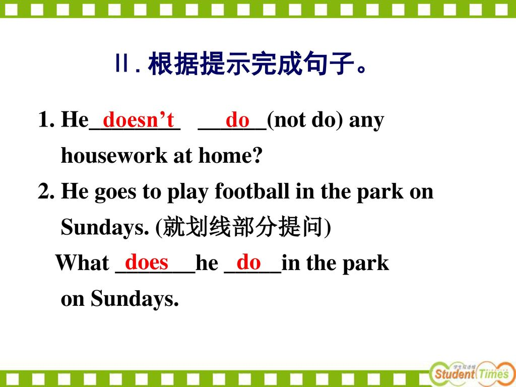 Ⅱ.根据提示完成句子。 1. He________ ______(not do) any housework at home