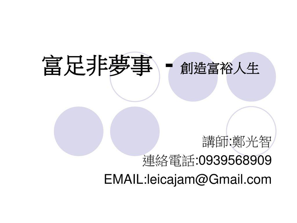 富足非夢事 - 創造富裕人生 講師:鄭光智 連絡電話:0939568909