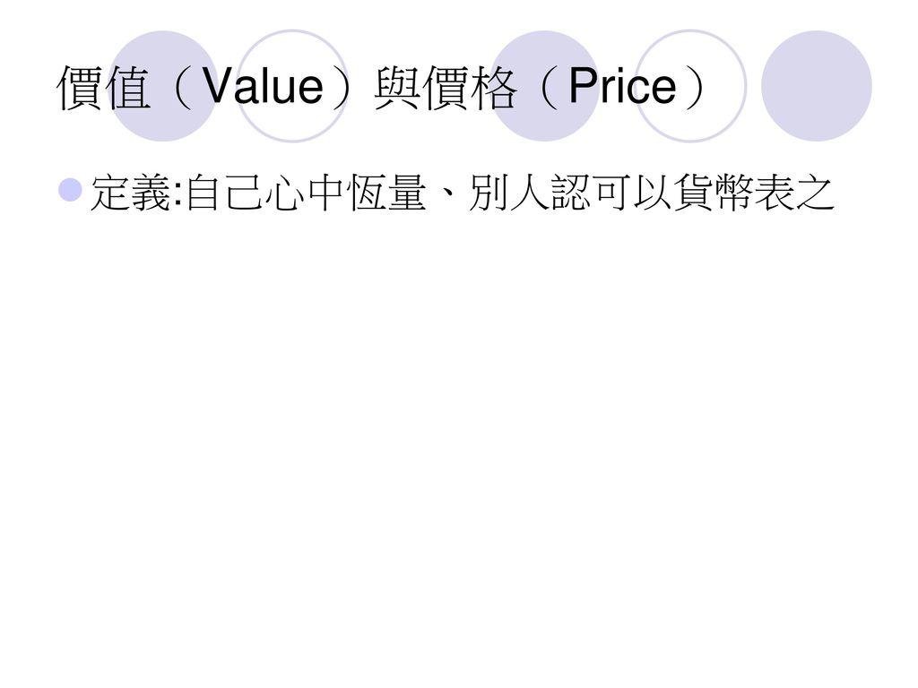 價值(Value)與價格(Price) 定義:自己心中恆量、別人認可以貨幣表之