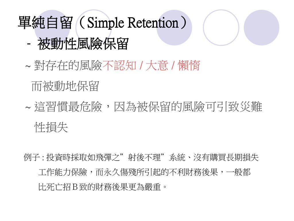 單純自留(Simple Retention)