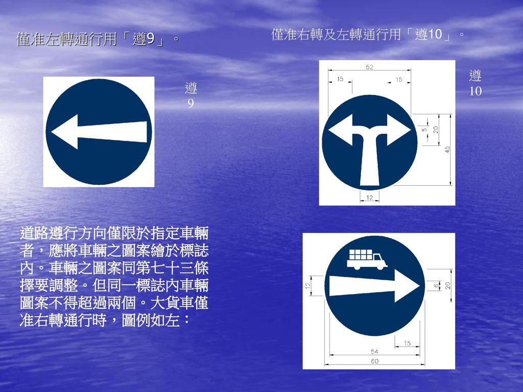 僅准左轉通行用「遵9」。 僅准右轉及左轉通行用「遵10」。 遵 10. 遵. 9.