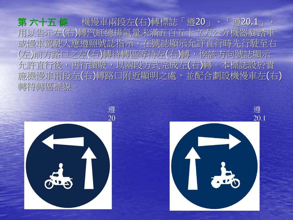 第 六十五 條 機慢車兩段左(右)轉標誌「遵20」、「遵20