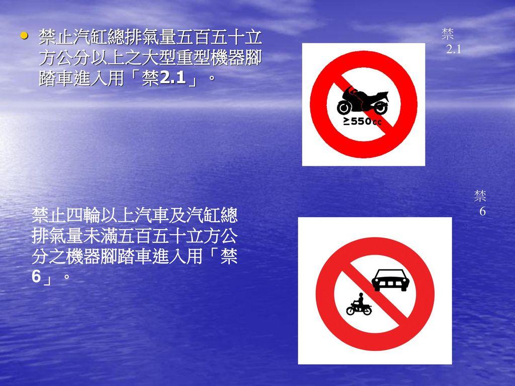 禁止汽缸總排氣量五百五十立方公分以上之大型重型機器腳踏車進入用「禁2.1」。
