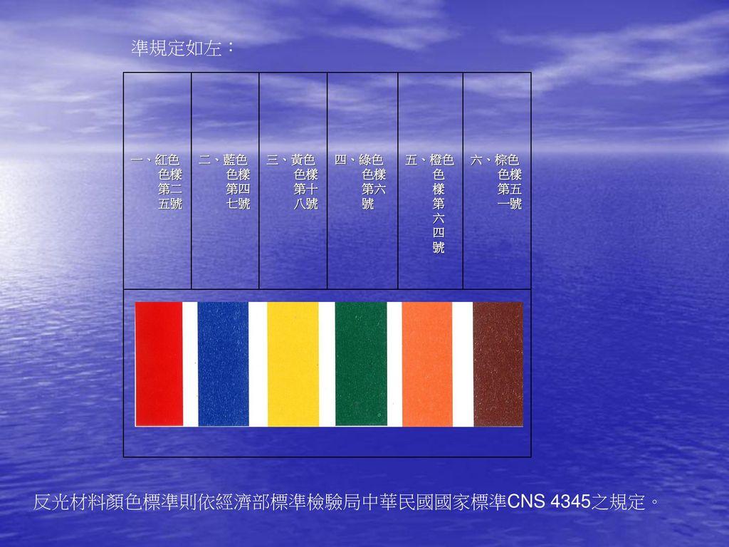反光材料顏色標準則依經濟部標準檢驗局中華民國國家標準CNS 4345之規定。