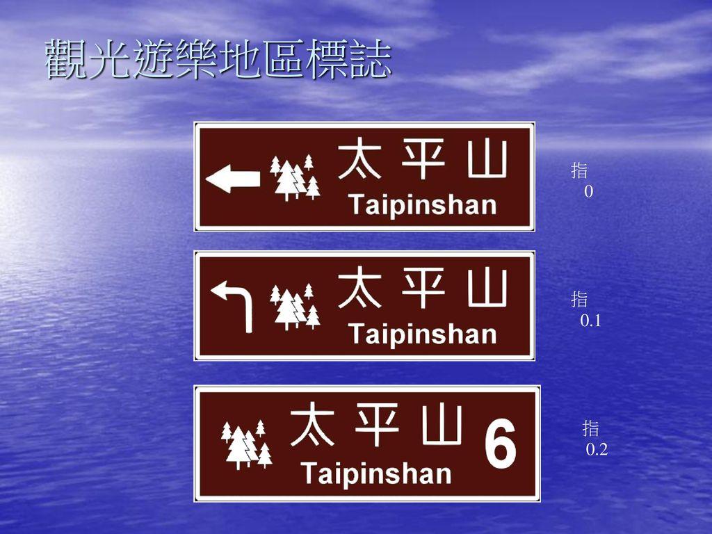 觀光遊樂地區標誌 指 指 0.1 指 0.2
