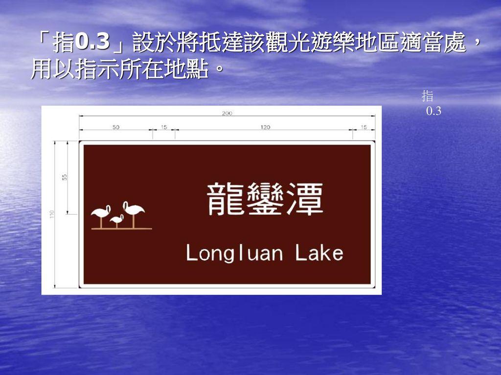 「指0.3」設於將抵達該觀光遊樂地區適當處,用以指示所在地點。