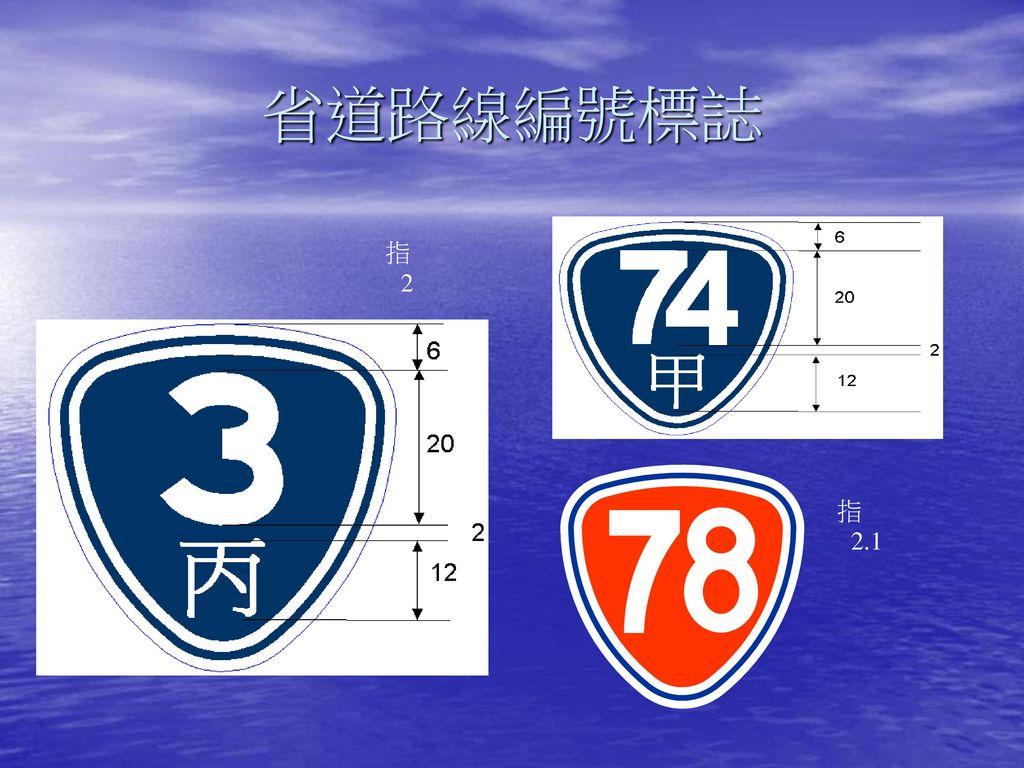 省道路線編號標誌 指 2 指 2.1
