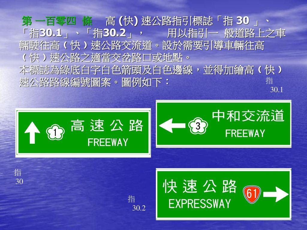 第 一百零四 條 高 (快) 速公路指引標誌「指 30 」、「指30. 1」、「指30