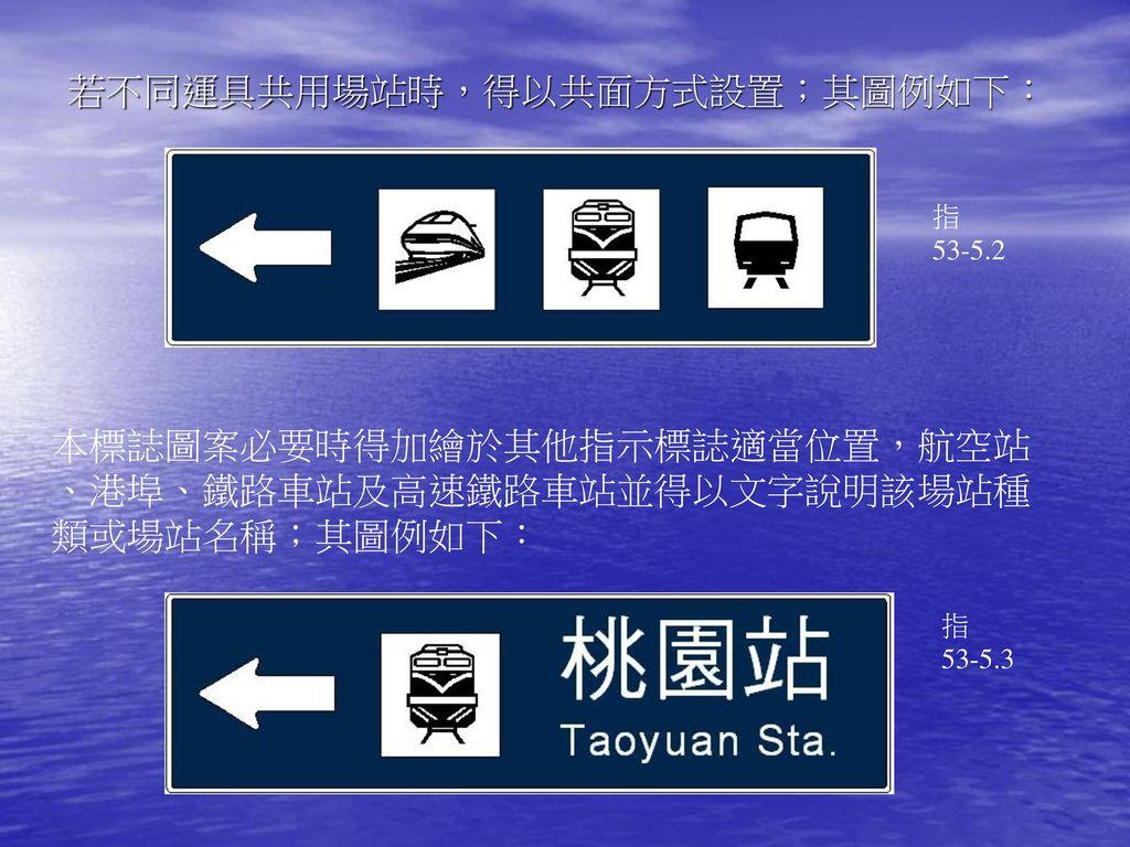 若不同運具共用場站時,得以共面方式設置;其圖例如下: