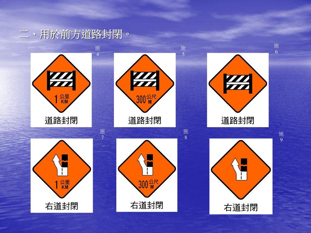 二、用於前方道路封閉。 施 6 施 4 施 5 施 7 施 8 施 9
