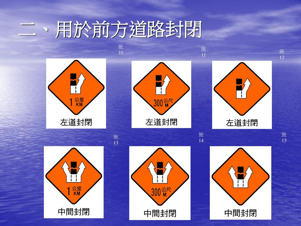 二、用於前方道路封閉 施 10 施 11 施 12 施 14 施 15 施 13