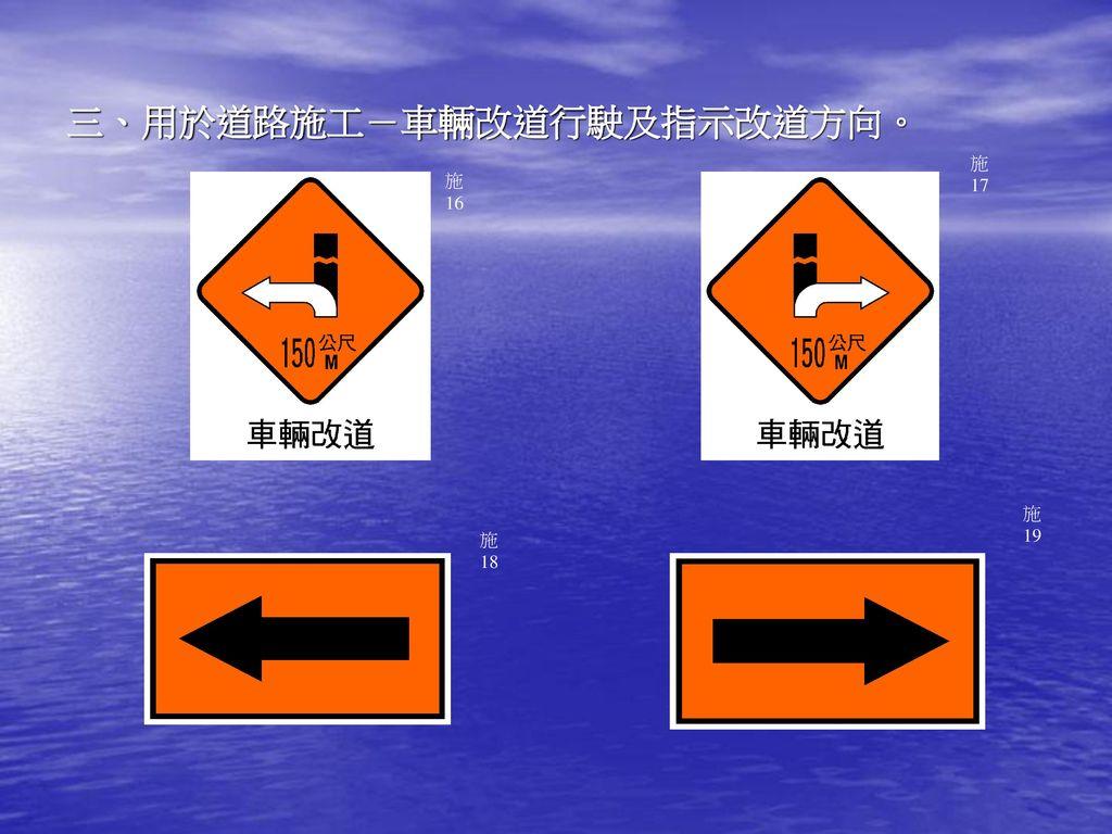 三、用於道路施工-車輛改道行駛及指示改道方向。