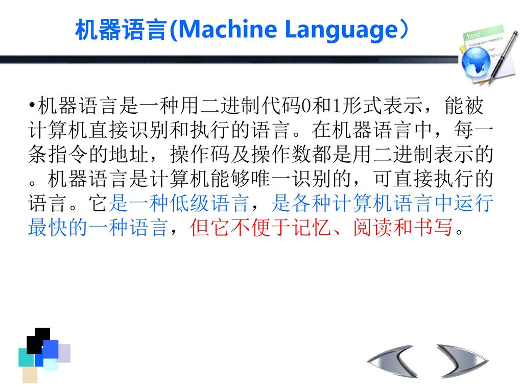 机器语言(Machine Language)