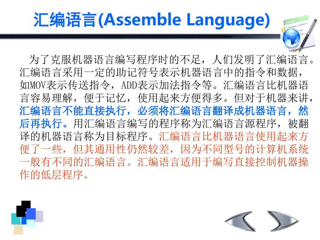 汇编语言(Assemble Language)