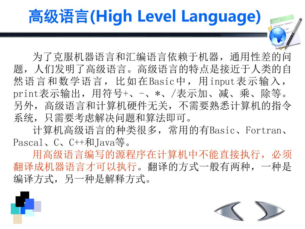 高级语言(High Level Language)