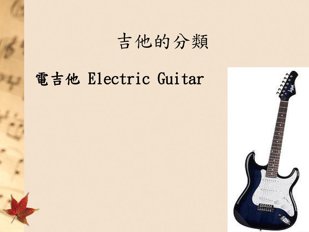 吉他的分類 電吉他 Electric Guitar
