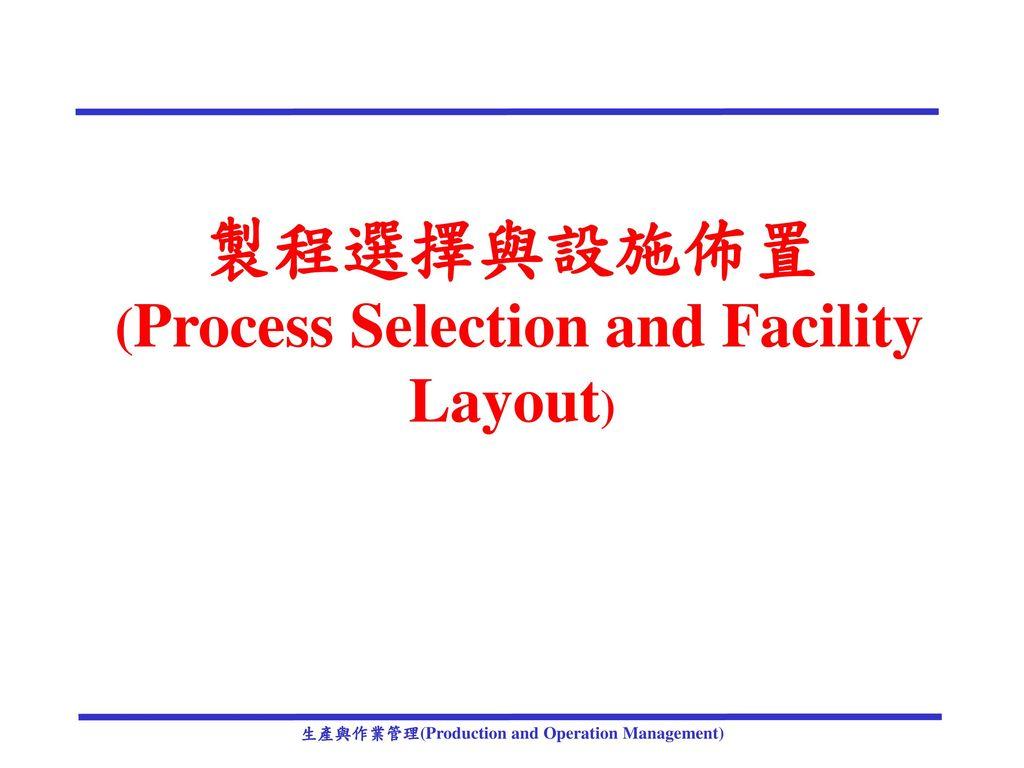 製程選擇與設施佈置 (Process Selection and Facility Layout)