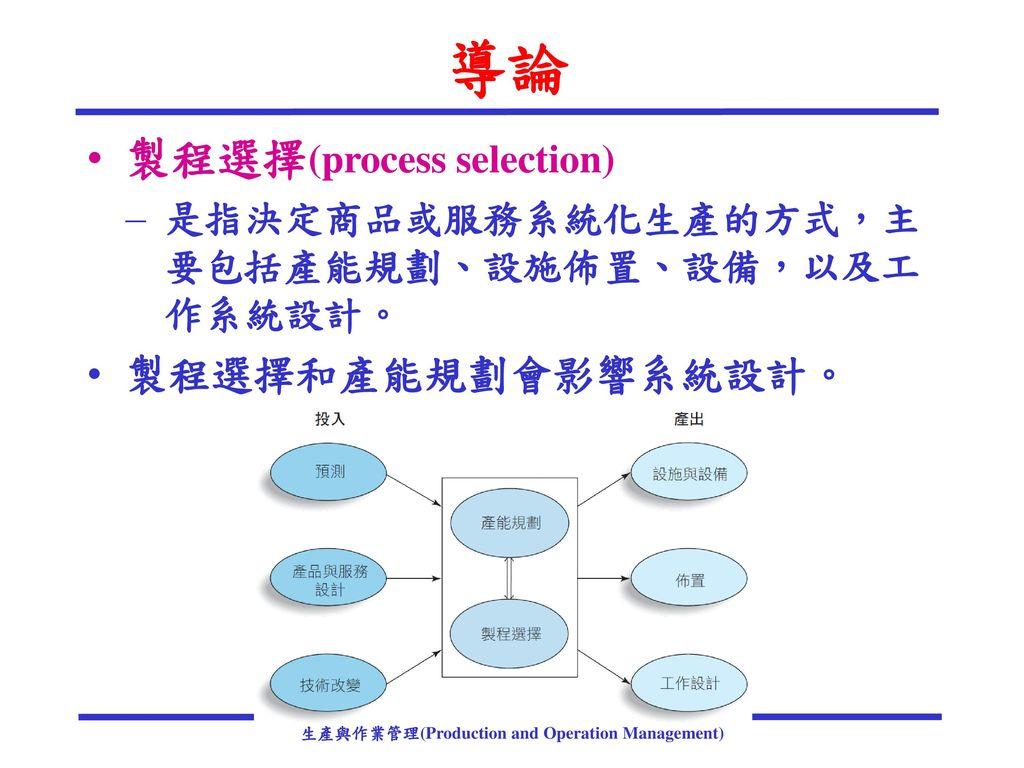 生產與作業管理(Production and Operation Management)