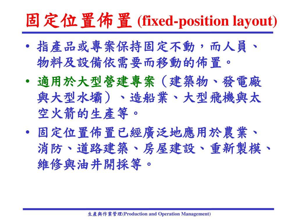 固定位置佈置 (fixed-position layout)