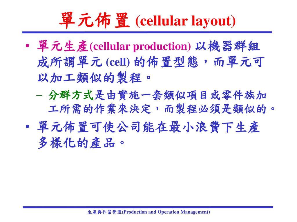 單元佈置 (cellular layout)