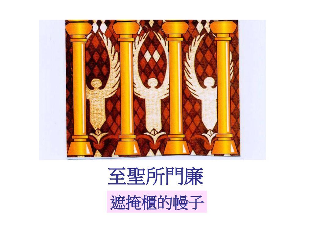 至聖所門廉 遮掩櫃的幔子