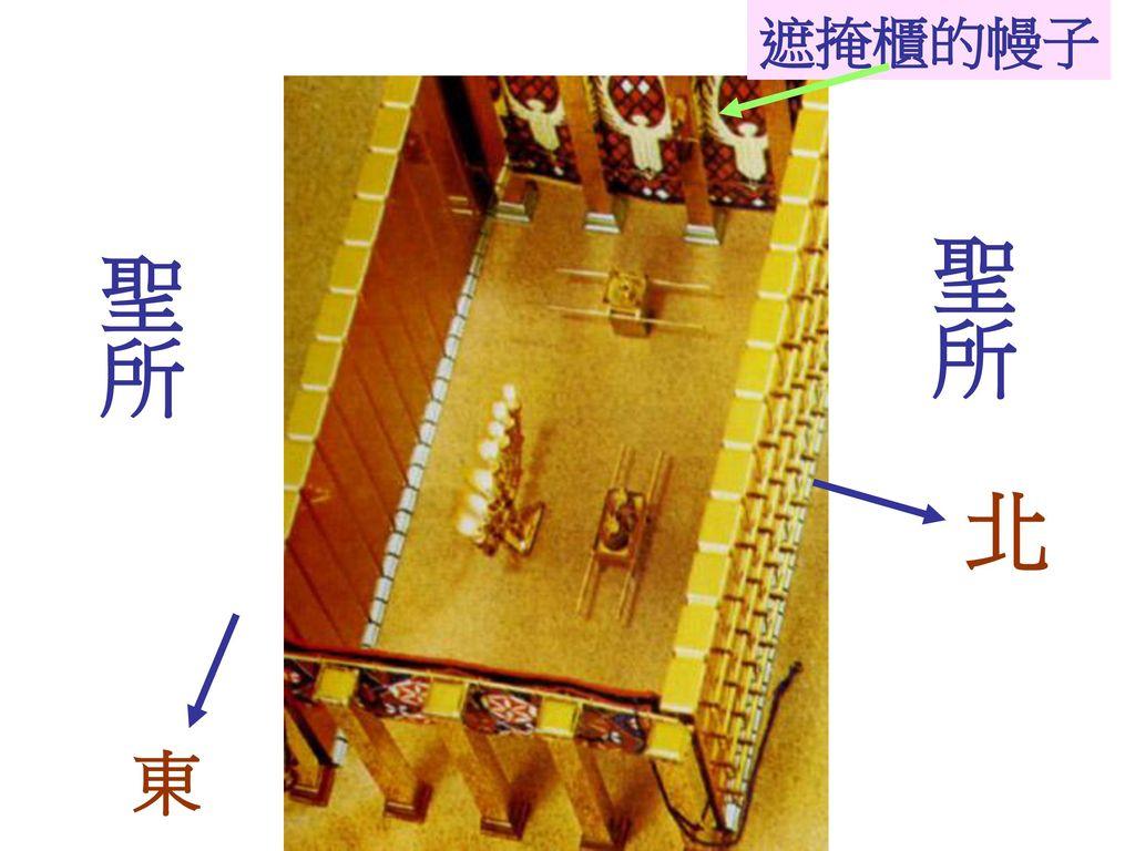 遮掩櫃的幔子 聖所 聖所 北 東