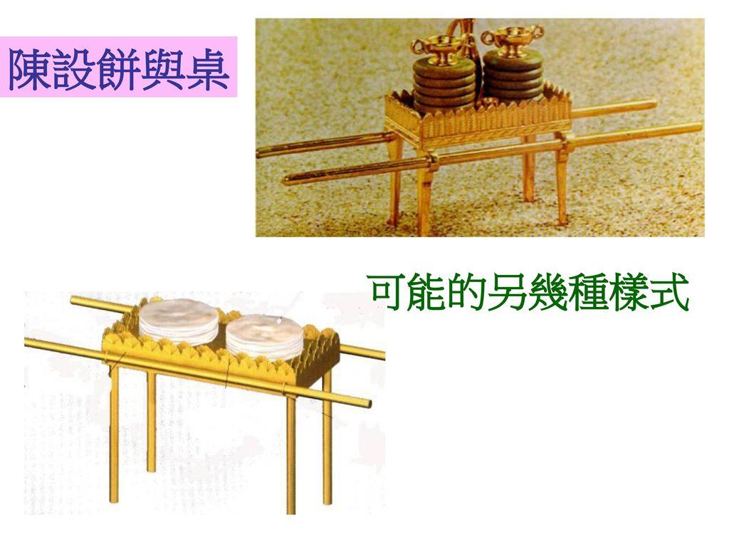 陳設餅與桌 可能的另幾種樣式