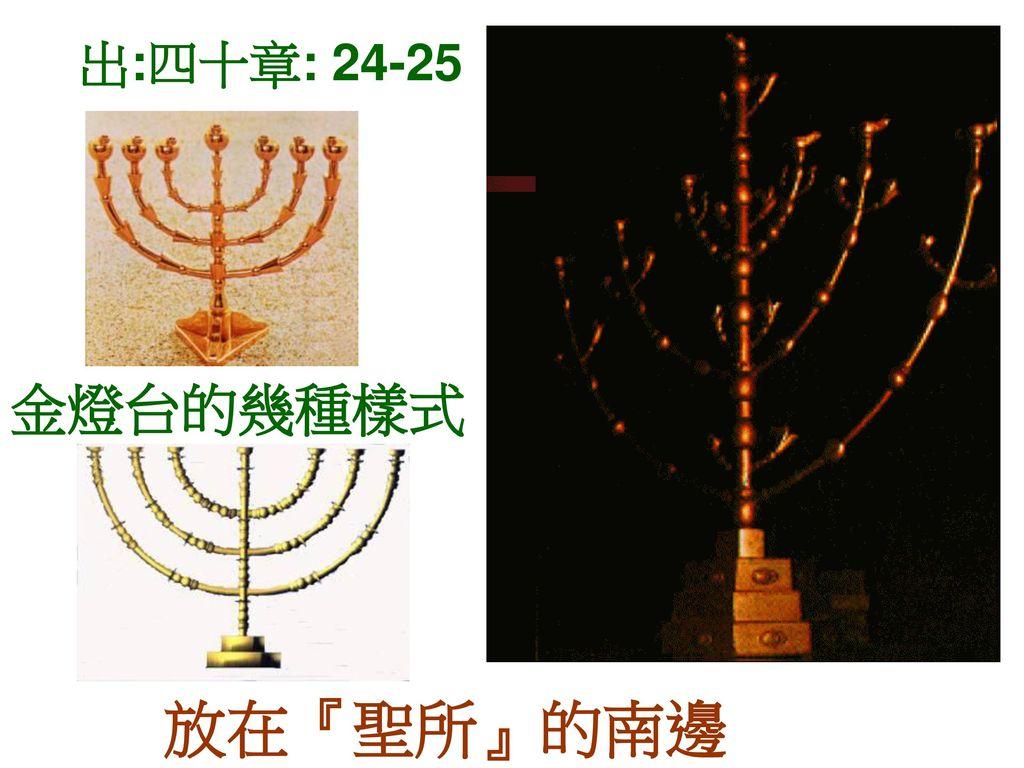 出:四十章: 24-25 金燈台的幾種樣式 放在『聖所』的南邊