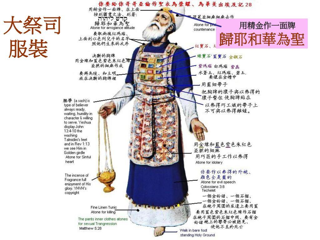 大祭司 服裝 用精金作一面牌 歸耶和華為聖