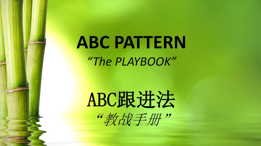 ABC PATTERN The PLAYBOOK ABC跟进法 教战手册