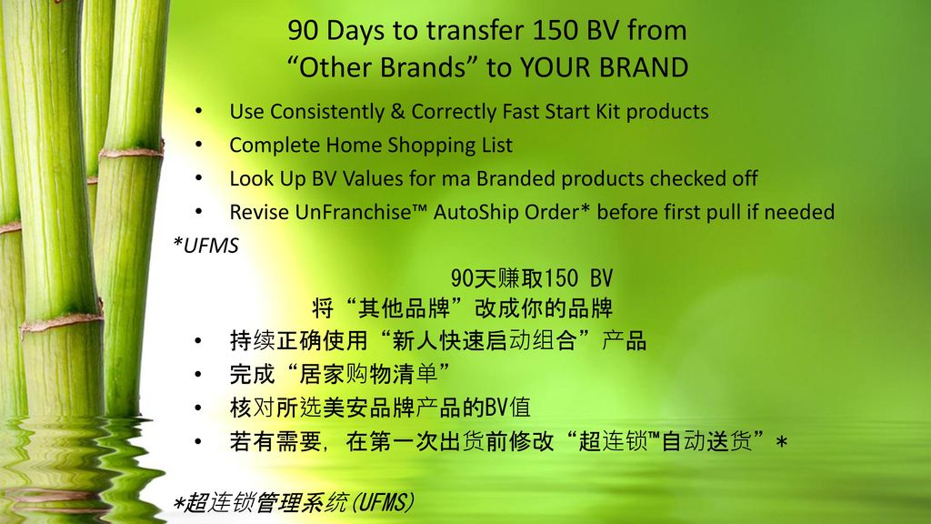90 Days to transfer 150 BV from Other Brands to YOUR BRAND