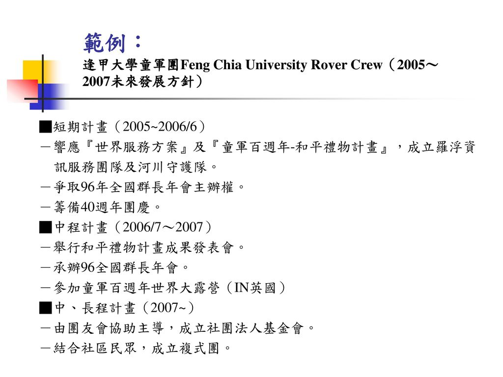 範例: 逢甲大學童軍團Feng Chia University Rover Crew(2005~2007未來發展方針)