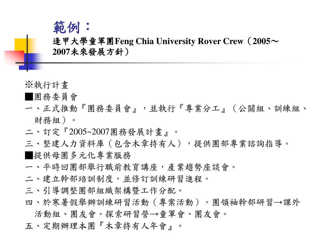 範例: 逢甲大學童軍團Feng Chia University Rover Crew(2005~2007未來發展方針) ※執行計畫