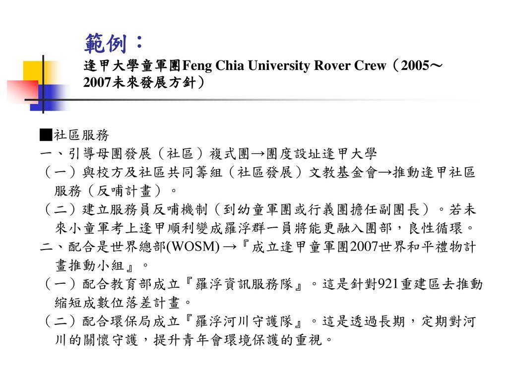 範例: 逢甲大學童軍團Feng Chia University Rover Crew(2005~2007未來發展方針) ■社區服務