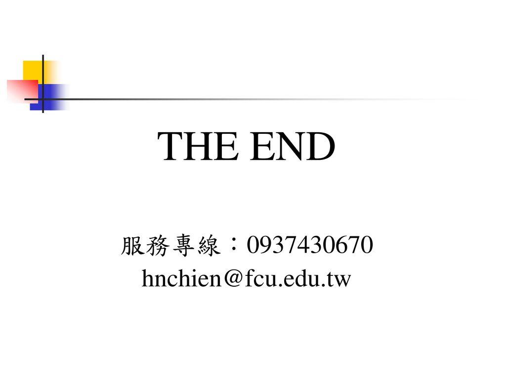 THE END 服務專線:0937430670 hnchien@fcu.edu.tw
