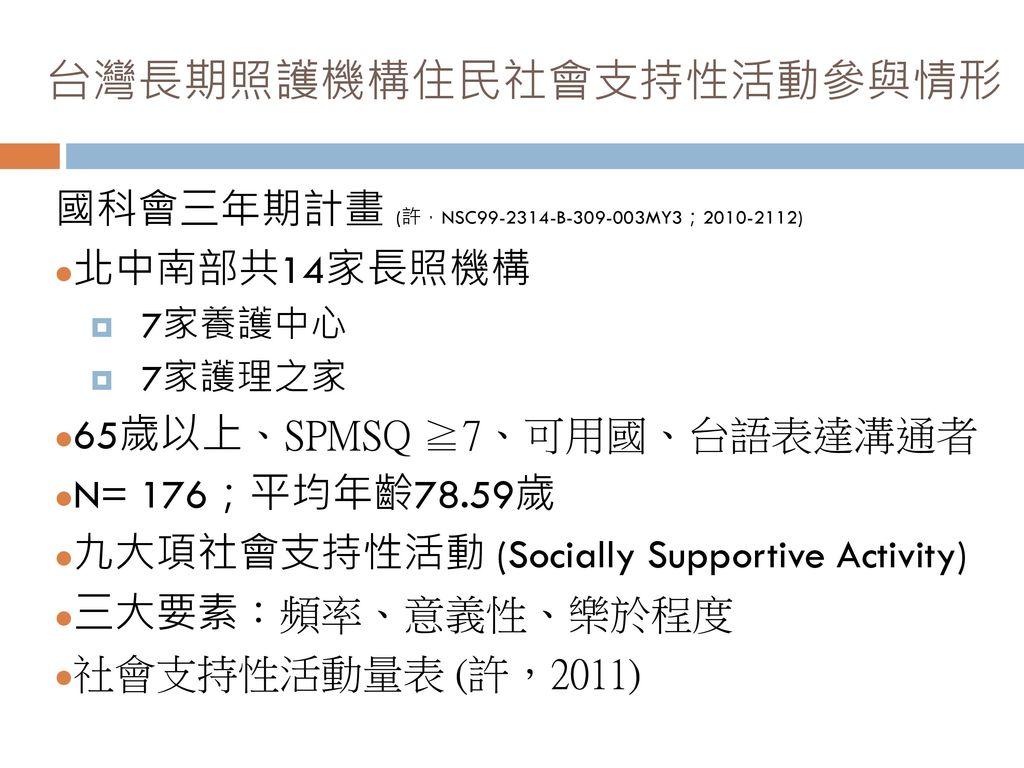 台灣長期照護機構住民社會支持性活動參與情形