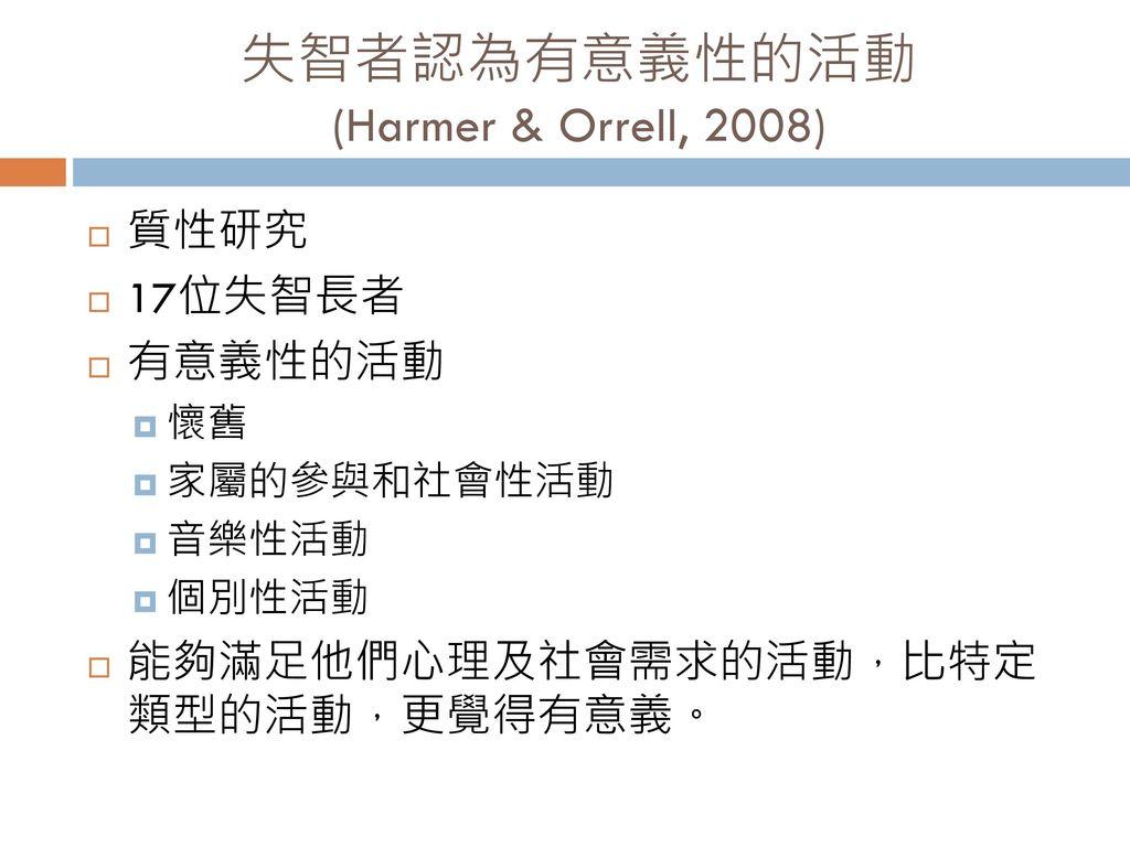 失智者認為有意義性的活動 (Harmer & Orrell, 2008)