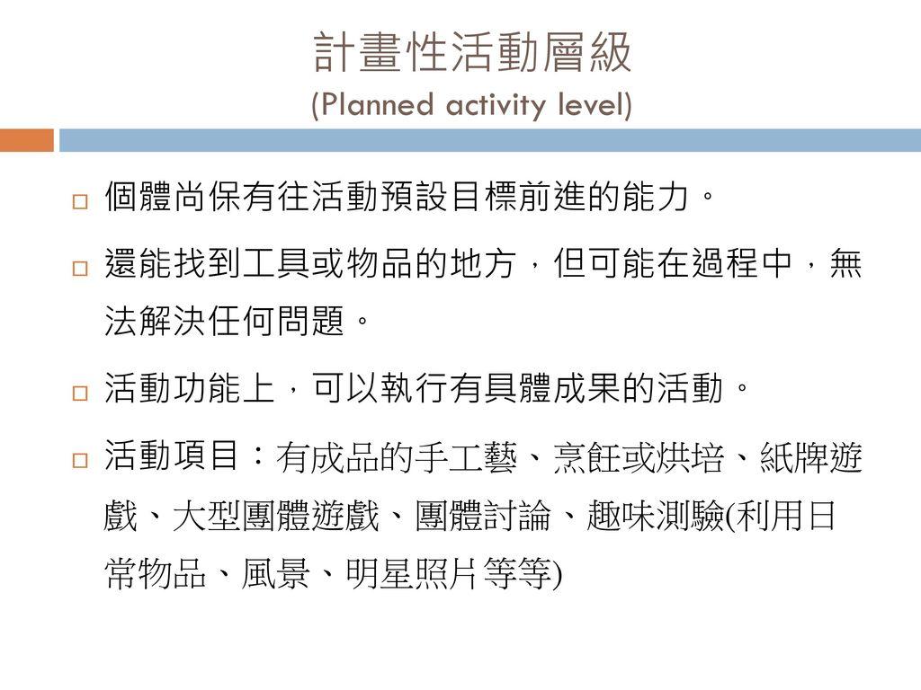 計畫性活動層級 (Planned activity level)