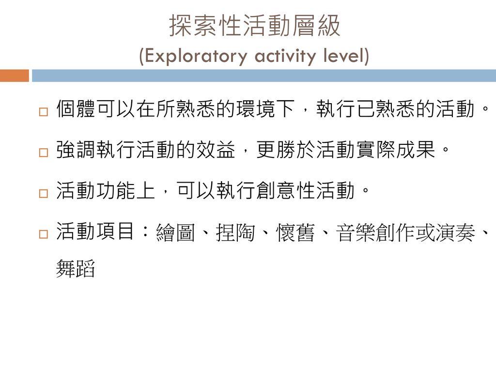 探索性活動層級 (Exploratory activity level)