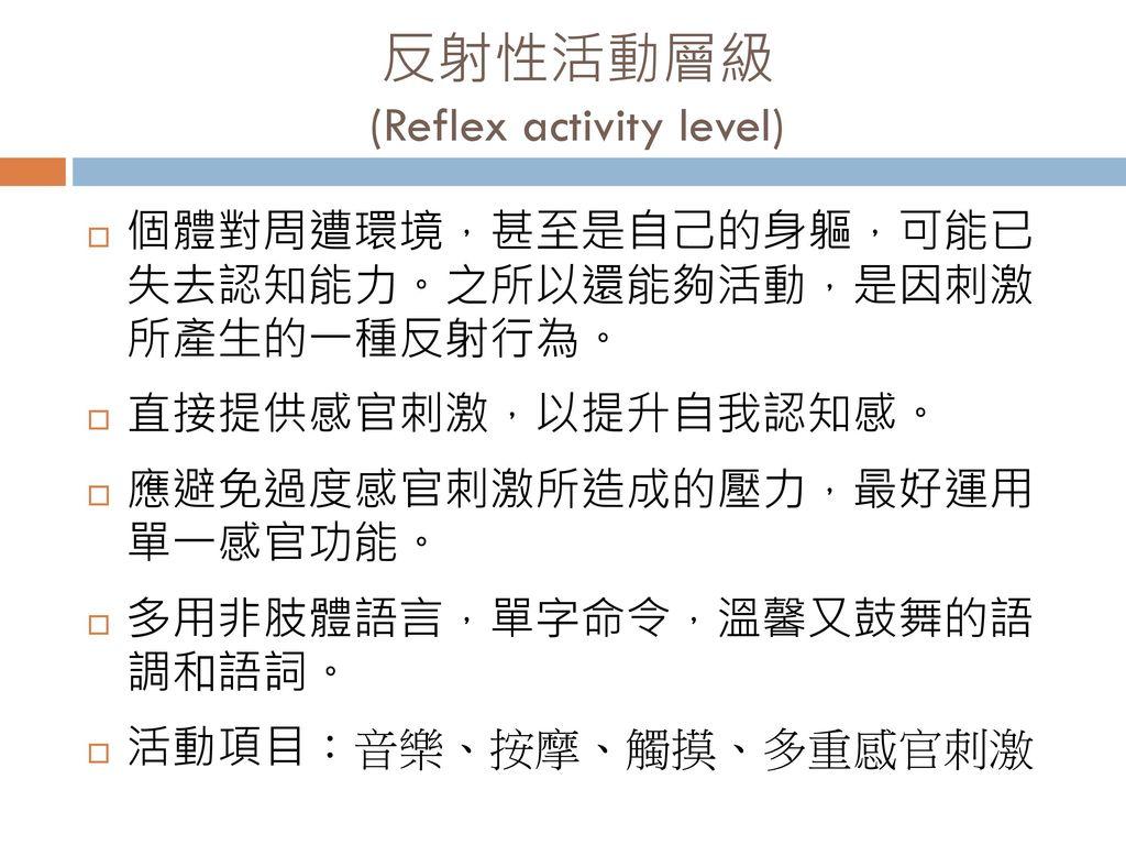 反射性活動層級 (Reflex activity level)